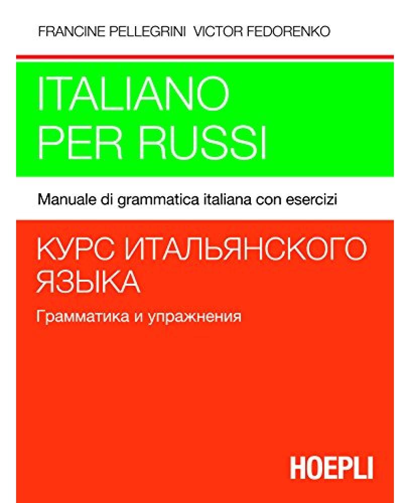 Amazon. It: italiano per russi manuale di grammatica italiana con.