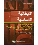 L'italiano essenziale in lingua araba