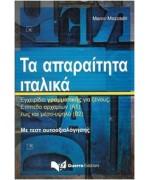 L'italiano essenziale in lingua greca